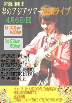 2014.04.06 剛史さん春ライブチラシ.jpg