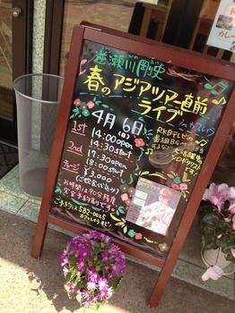 20140406 剛史さん春のアジアツアー直前ライブ (1)s.jpg