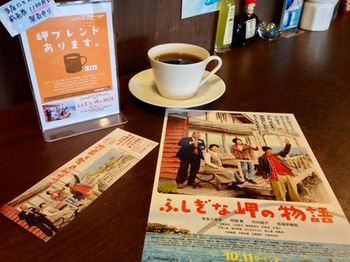 岬コーヒー.jpg