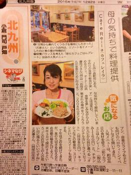 西日本新聞.jpg